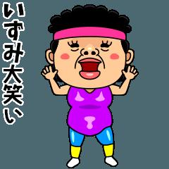 ダンシング★いずみ★ 名前スタンプ