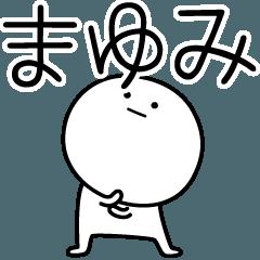 ○●まゆみ●○丸い人