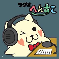 ラジオへんすて「犬?猫?へん助とすて美」