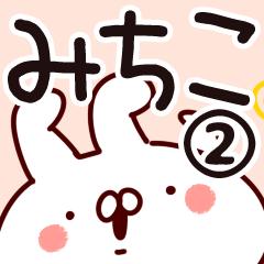 【みちこ】専用2