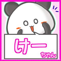 ★けーちゃん★名前スタンプfeat.甘パン