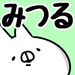 【みつる】専用
