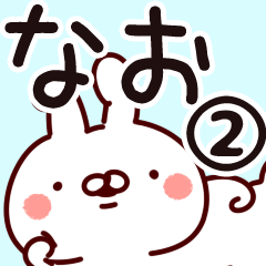 【なお】専用2