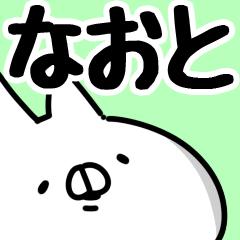 【なおと】専用