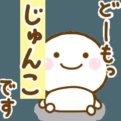 [LINEスタンプ] じゅんこが使う名前スタンプだよ (1)