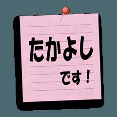 [LINEスタンプ] たかよしやタカヨシが使いやすいスタンプ