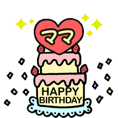 動く!名前入り誕生日ケーキ