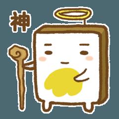 食パンの神様
