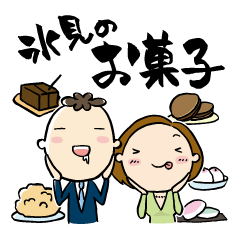 手土産を用意する時の夫婦の会話 氷見編