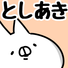 【としあき】専用