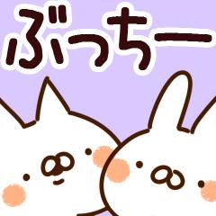 【ぶっちー】専用