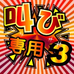 デカ文字の叫び専用スタンプ3