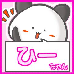 ★ひーちゃん★名前スタンプfeat.甘パン