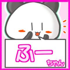 ★ふーちゃん★名前スタンプfeat.甘パン