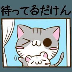 静岡弁のキジトラねことハムスター 3