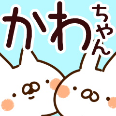 【かわちゃん】専用