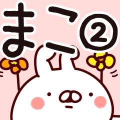 【まこ】専用2
