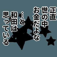 和田さん名前ナレーション