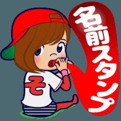 頭文字「そ」女子専用/100%広島女子