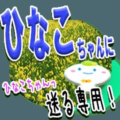 ★ひなこちゃんに送る★専用(写真背景付き)