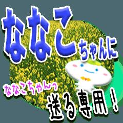 ★ななこちゃんに送る★専用(写真背景付き)