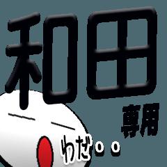 ★S級の和田★だけが使用できるスタンプ