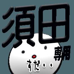 ★S級の須田★だけが使用できるスタンプ