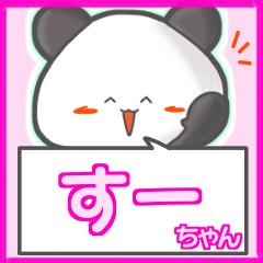 ★すーちゃん★名前スタンプfeat.甘パン