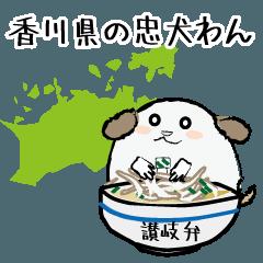 香川県の忠犬わん(讃岐弁)