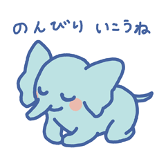 ゾウのうーちゃんとはなちゃん