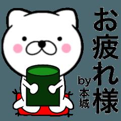【本城】が使う主婦が作ったデカ文字ネコ