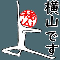 横山さんのはんこ人間(使いやすい)