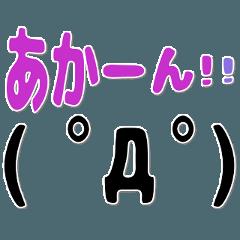 ▷でか文字☆顔文字☆ 関西弁