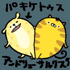 パキケ田と安藤
