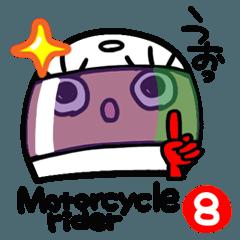 モーターバイク乗り8
