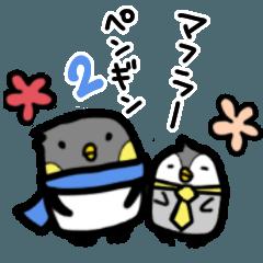 2.マフラーペンギン