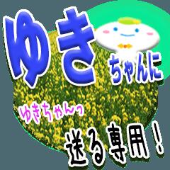 ★ゆきちゃんに送る★専用(写真背景付き)