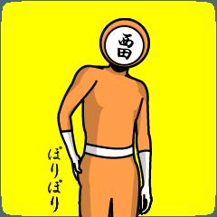 名字マンシリーズ「西田マン」