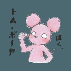 日本大学文理学部『桜麗祭』トム・ボーヤ