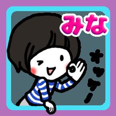 【みな・ミナ・mina用】お名前スタンプ