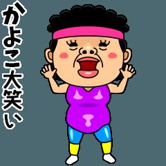 ダンシング★かよこ★ 名前スタンプ