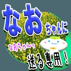 ★なおちゃんに送る★専用(写真背景付き)