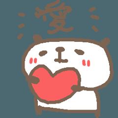 [LINEスタンプ] 愛・愛・愛のパンダ (1)
