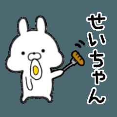 せいちゃん用■シンプル日常スタンプ