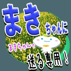 ★まきちゃんに送る★専用(写真背景付き)