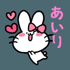 あいりスタンプ2(ウサギちゃん)