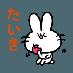 たいきスタンプ2(ウサギくん)