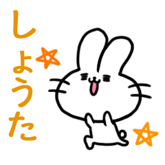 しょうたスタンプ2(ウサギくん)