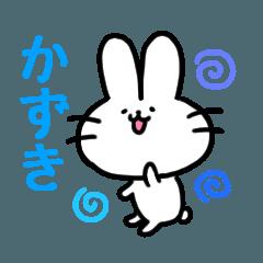 かずきスタンプ2(ウサギくん)