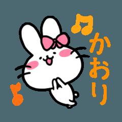 かおりスタンプ2(ウサギちゃん)